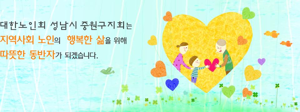 대한노인회 성남시 중원구지회는 지역사회 노인의 행복한 삶을 위해 따뜻한 동반자가 되겠습니다.