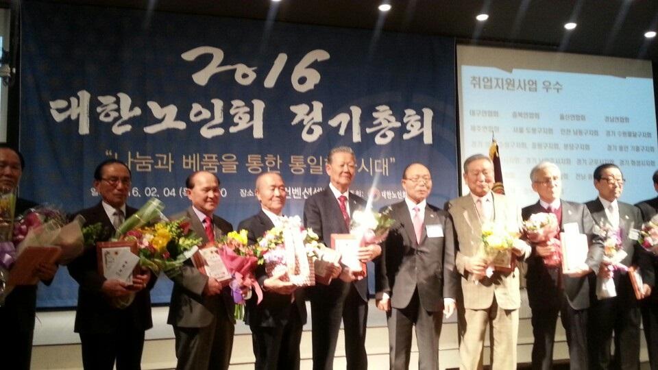 중앙회 2016년 정기총회 개최  2016.2.4
