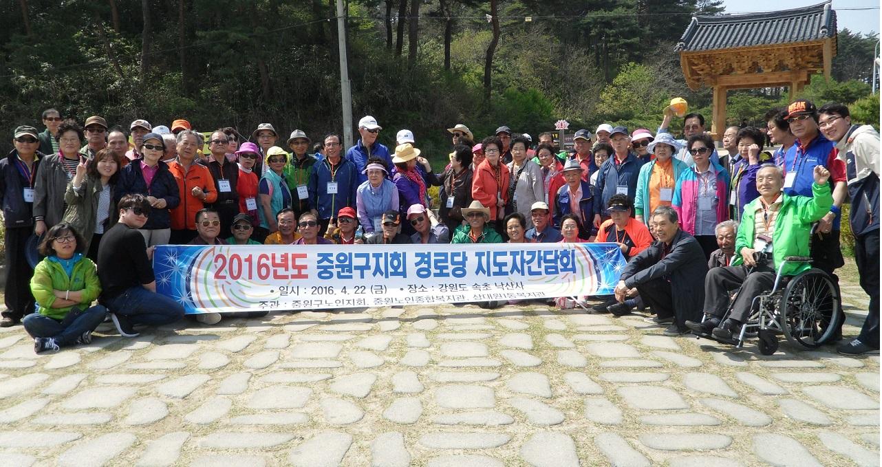 2016년 경로당 지도자 간담회