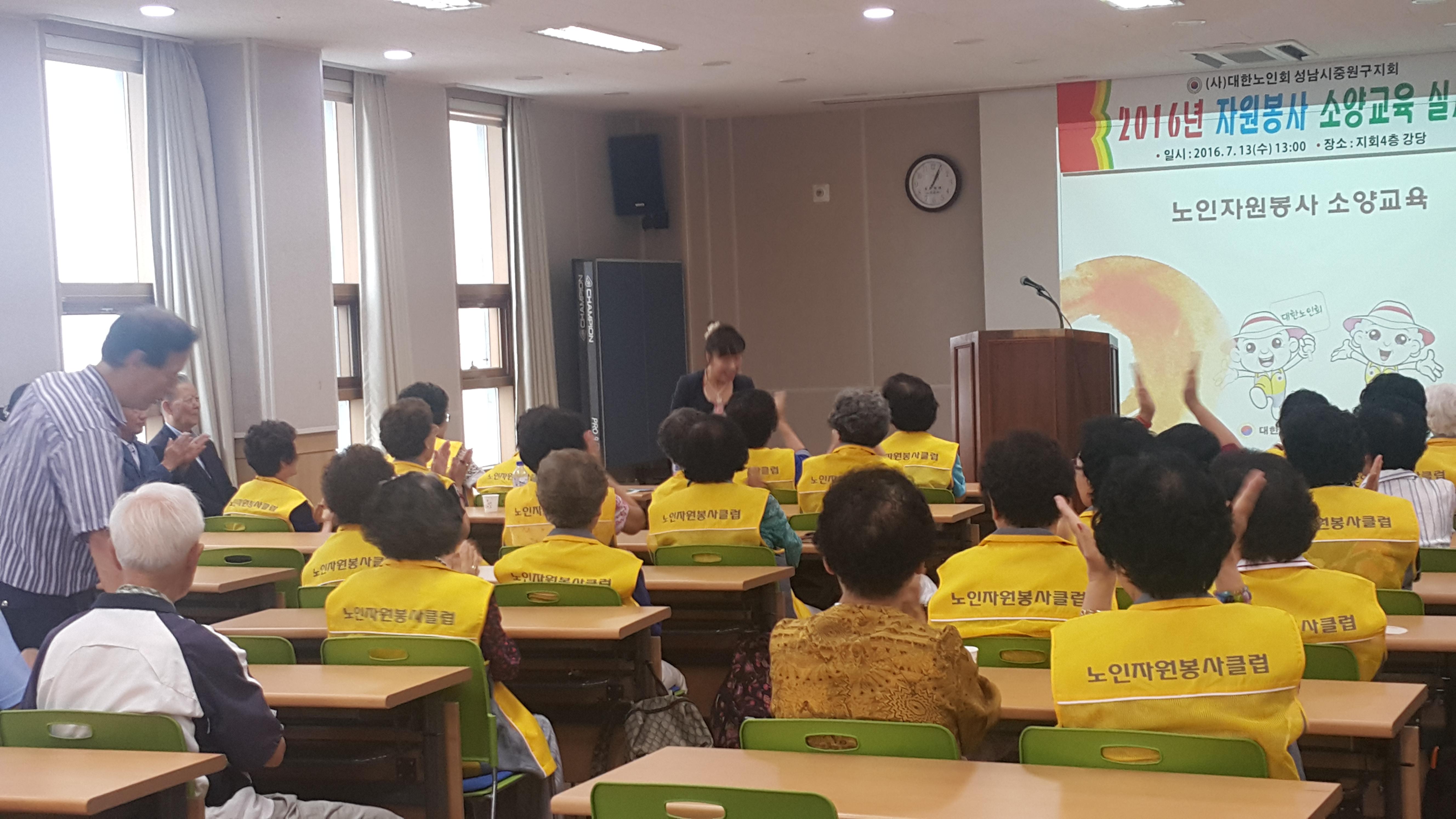 노인자원봉사 소양교육