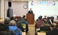 1월 월례회의 및 신년회(2017.1.17.)