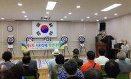 한궁대회 개최 (6.28)
