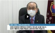 [대한노인회 제9대 권창주 성남시중원구지회장 취임 인터뷰 영상]